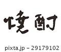 焼酎 筆文字 29179102