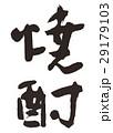 焼酎 筆文字 29179103