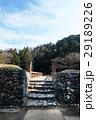 【国史跡・日本100名城】八王子城 曳橋と石垣 29189226