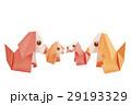 折り紙の犬の家族 29193329