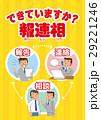 報連相ポスター 29221246