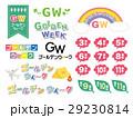 ゴールデンウィーク gw ロゴのイラスト 29230814