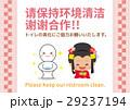 中国語 トイレ マナーのイラスト 29237194