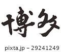 博多 筆文字 文字のイラスト 29241249