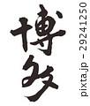 博多 筆文字 文字のイラスト 29241250