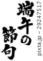 「端午の節句」筆文字ロゴ素材 29247517