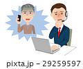 人物 オペレーター サポートのイラスト 29259597