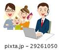ビジネスマン オペレーター サポートのイラスト 29261050