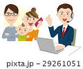 オペレーター サポート 29261051