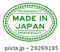 日本 はんこ スタンプのイラスト 29269195