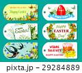 EASTER イースター 復活祭のイラスト 29284889