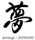 夢 筆文字 書道のイラスト 29292042