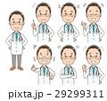 男性ドクターのイラスト(セット 全身) 29299311