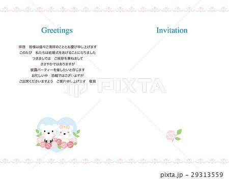 熊の結婚式の招待状(ピンク) 29313559