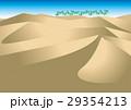 砂漠の風景B(昼) 29354213