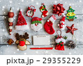 クリスマス xマス サンタさんの写真 29355229