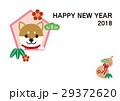 年賀状2018戌年(横位置) 29372620