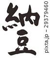 納豆 筆文字 文字のイラスト 29379460