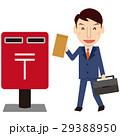 ビジネスマン 封筒 投函のイラスト 29388950
