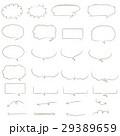 線画 シンプル 吹き出しのイラスト 29389659
