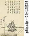 織田信長(本朝百将伝,1656年) 29413526