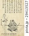 豊臣秀吉(本朝百将伝,1656年) 29413527