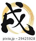 戌 文字 筆文字のイラスト 29425928