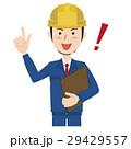 男性 作業員 不動産のイラスト 29429557