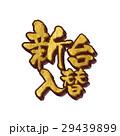 パチンコ新台入替02 29439899