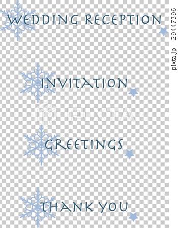 雪の結晶と文字セット(青) 29447396