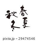 春夏秋冬 四季 漢字のイラスト 29474546