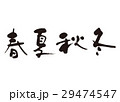 春夏秋冬 四季 漢字のイラスト 29474547