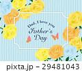 父の日 黄色のバラのカード 29481043