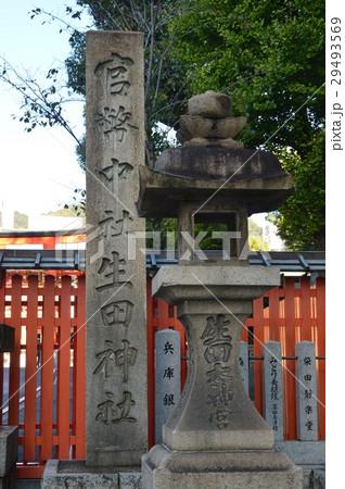 「官幣中社 生田神社」の石碑(生田神社/兵庫県神戸市中央区) 29493569