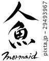 筆文字 人魚  mermaid 29493967