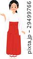 女性 人物 全身のイラスト 29499766