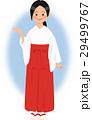 女性 人物 全身のイラスト 29499767