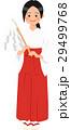 御幣を持つ巫女 29499768