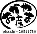 岡山産(産地2) 29511730