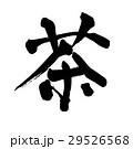 茶 筆文字 文字のイラスト 29526568