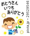 父の日 プレゼント 向日葵のイラスト 29529546