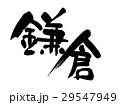 筆文字 鎌倉 地名 イラスト 29547949