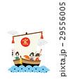 宝船 三太郎 29556005