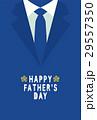父の日 スーツ ベクターのイラスト 29557350