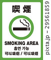 喫煙 29561859