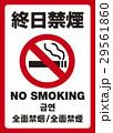 禁煙 29561860