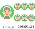 おじいさん 表情 セットのイラスト 29565184