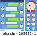 サンタクロース クリスマス SNSのイラスト 29566241