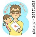 お父さんと女の子 29571038