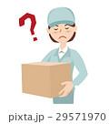 人物 作業員 荷物のイラスト 29571970